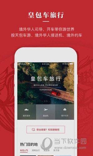 皇包车旅行iOS版