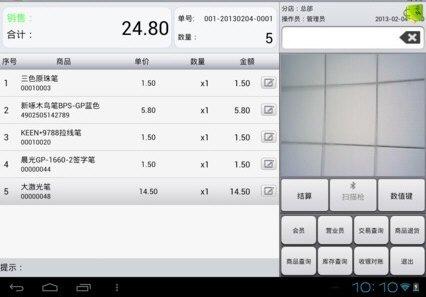 思迅天店零售收银 V1.1.1 安卓版截图1