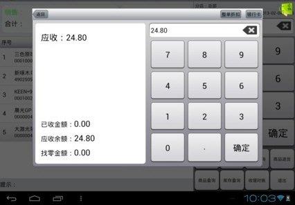 思迅天店零售收银 V1.1.1 安卓版截图4