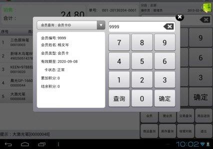 思迅天店零售收银 V1.1.1 安卓版截图2