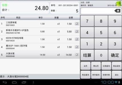 思迅天店零售收银 V1.1.1 安卓版截图3