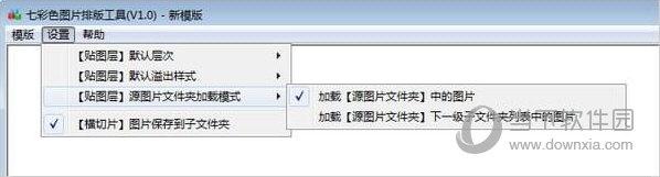 源图片文件夹加载模式
