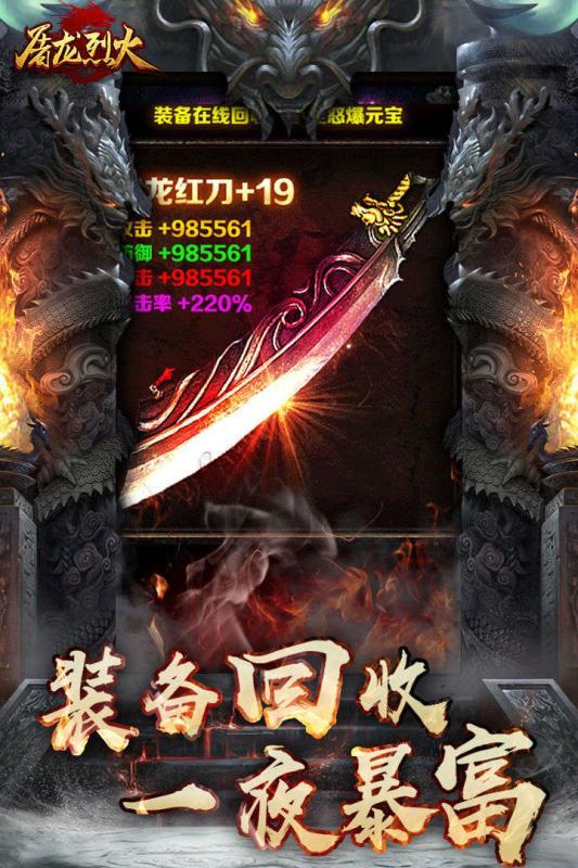 屠龙烈火 V1.0.5 安卓版截图3