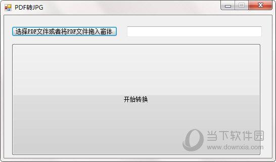 佐啰PDF转JPG