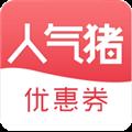 人气猪 V1.0.3 安卓版