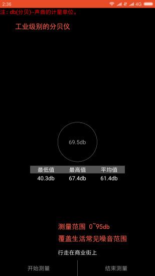 D尺 V2.3.1 安卓版截图3
