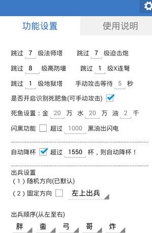 小曦COC辅助 V1.8.6 安卓免费版截图2