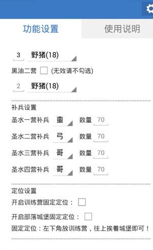 小曦COC辅助 V1.8.6 安卓免费版截图4