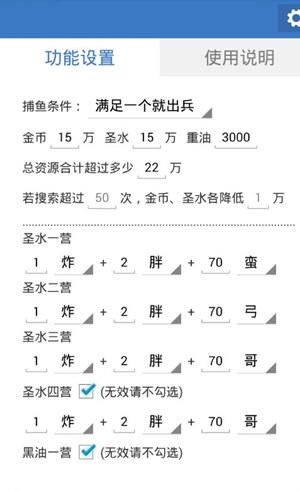 小曦COC辅助 V1.8.6 安卓免费版截图3
