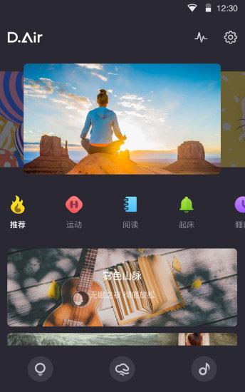 DAir V2.1.2 安卓版截图1