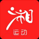 湘运动 V1.3 安卓版