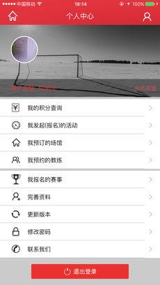 湘运动 V1.3 安卓版截图2