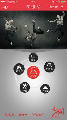 湘运动 V1.3 安卓版截图3