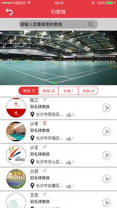 湘运动 V1.3 安卓版截图1