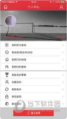 湘运动苹果版