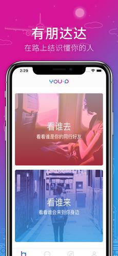 有朋达达 V1.3 安卓版截图2