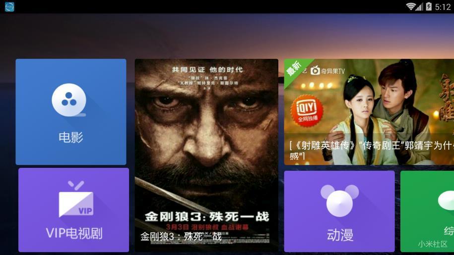 鲨鱼影视TV盒子修复版 V1.0.9 安卓版截图1
