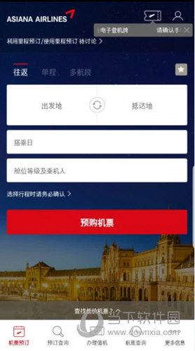 韩亚航空iOS版