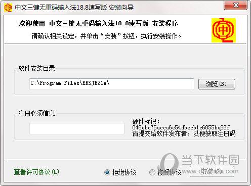 中文三键无重码输入法