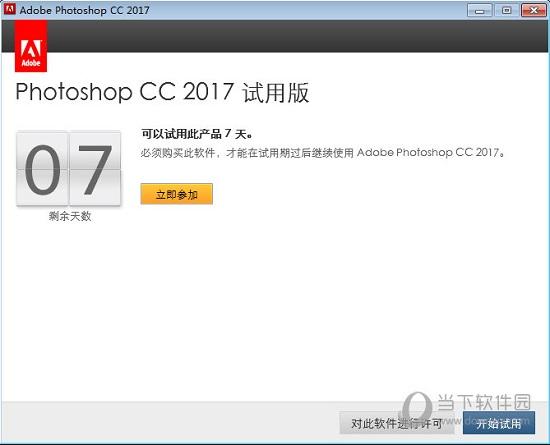 Photoshop CC 2017安装说明