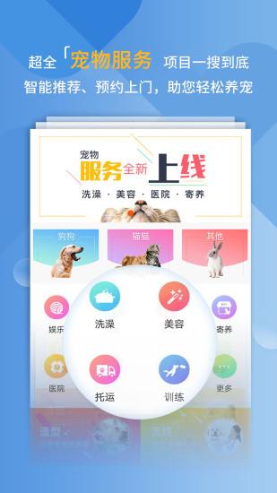 宠族 V3.1.8 安卓版截图3
