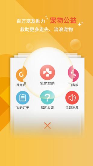 宠族 V3.1.8 安卓版截图5