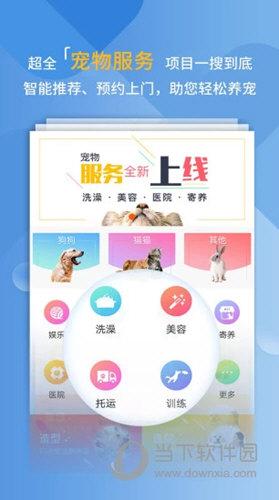 宠族商城iOS版