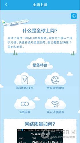 小米全球上网app