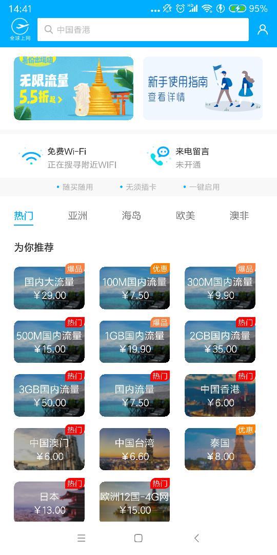 全球上网工具插件 V1.1.9 安卓版截图4