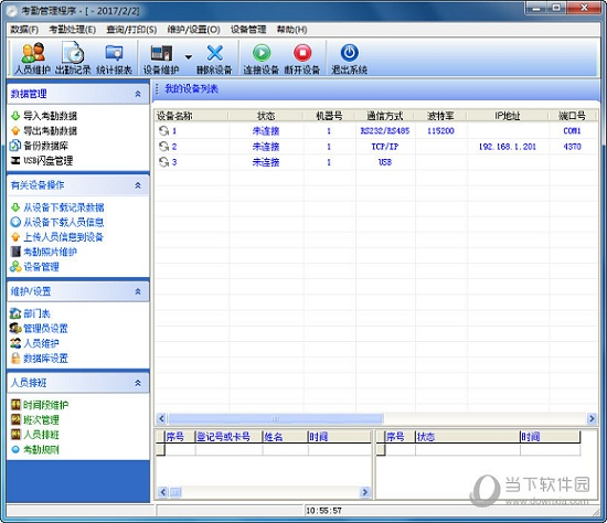 ZKTeco考勤管理系统