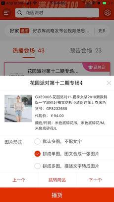 好衣库 V1.7.4 安卓版截图3