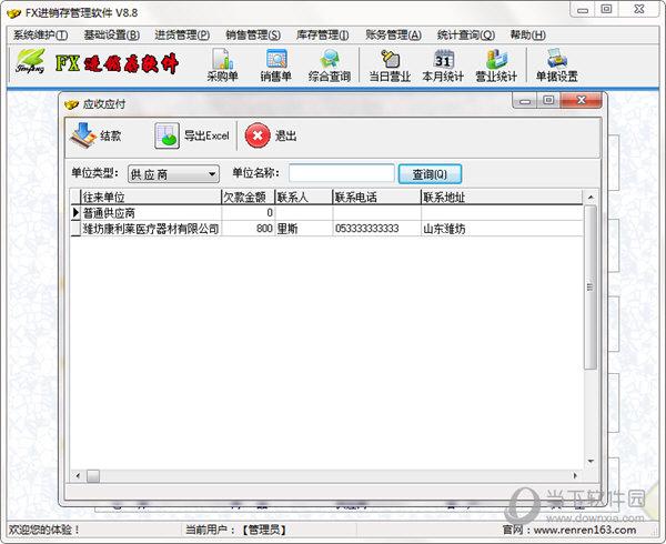 FX进销存管理软件