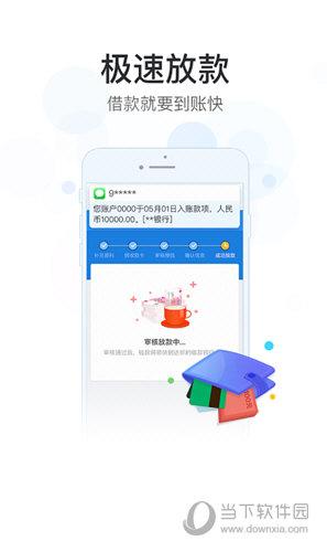 360贷款导航app