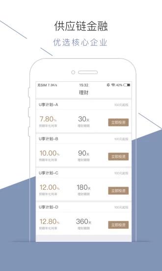 华夏万家金服 V1.3.5 安卓最新版截图2