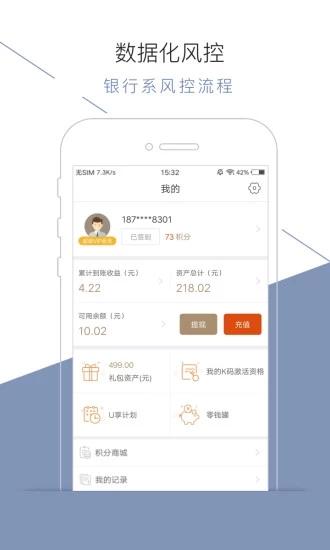 华夏万家金服 V1.3.5 安卓最新版截图1