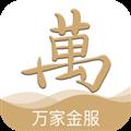 华夏万家金服 V1.3.5 安卓最新版