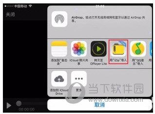 苹果手机百度网盘3