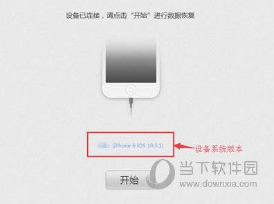确认手机系统为ios9以下版本