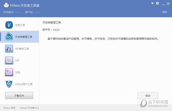 Virbox开发者工具盒
