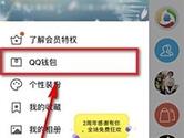 QQ钱包怎么注销实名认证 如何解除QQ钱包实名