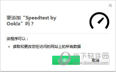 Speedtest by Ookla(网站测速Chrome插件) V1 0 8 免费版下载_当下软件园_