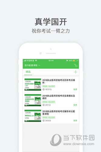 真学国开iOS版