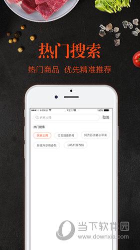 觅蔬生鲜iOS版