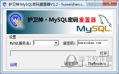 护卫神MySQL密码修改器