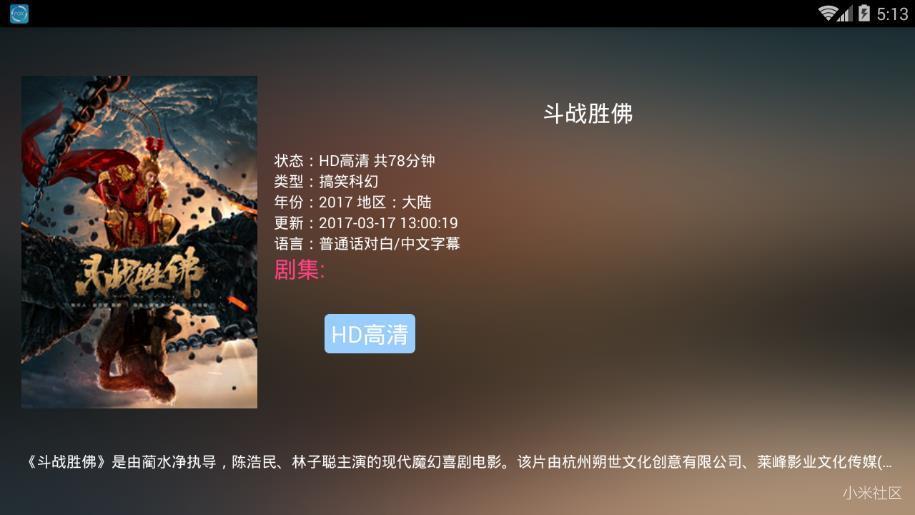 鲨鱼影视TV版 V1.0.9 安卓版截图1