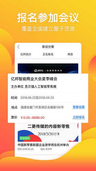 亿邦 V5.1.0 安卓版截图2
