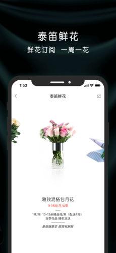 泰笛生活 V2.5.7 安卓版截图3