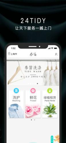 泰笛生活 V2.5.7 安卓版截图1