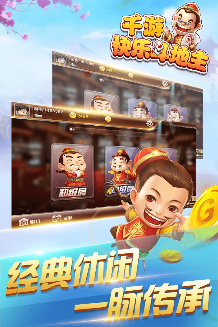 千游快乐斗地主 V10001 安卓版截图1