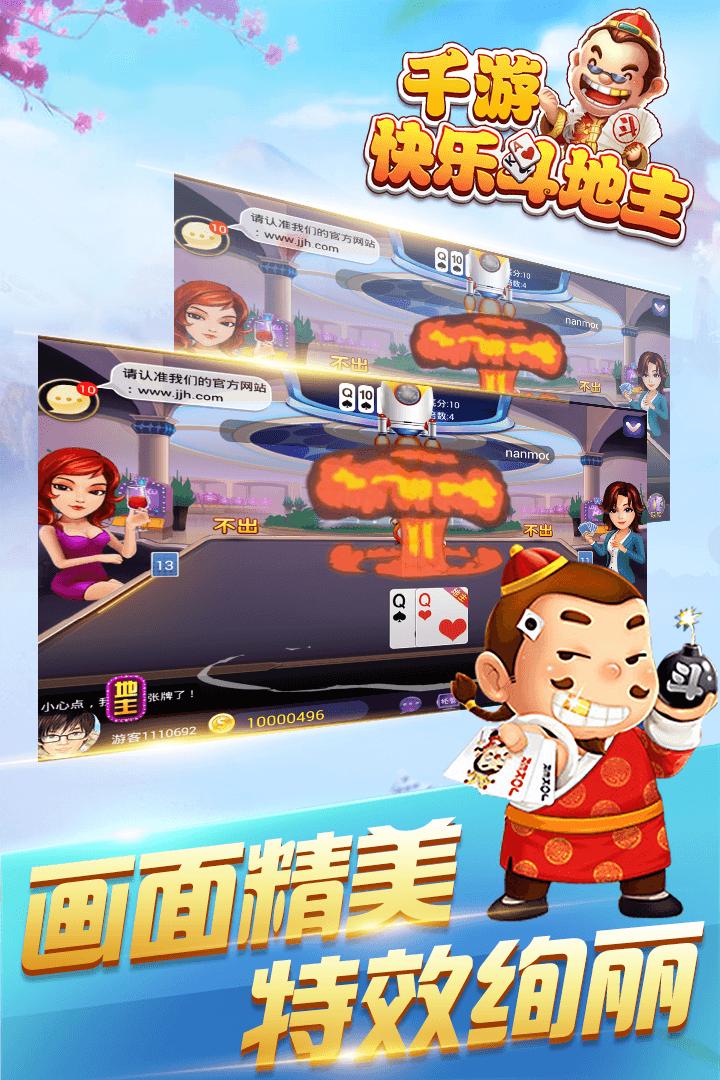 千游快乐斗地主 V10001 安卓版截图2
